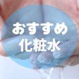 おすすめ化粧水