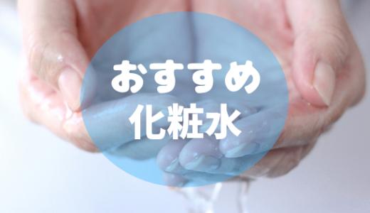 成分で選ぼう!おすすめの化粧水3選【最新2019年】