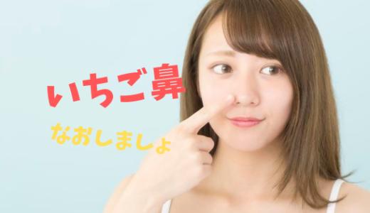 毛穴の開きや黒ずみを予防改善するのに有効な化粧品とスキンケア方法