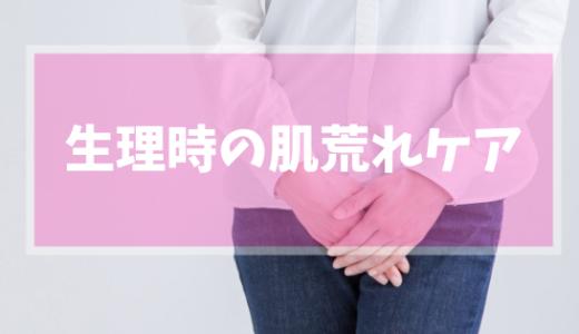 生理時の肌荒れをホルモンから防ぐ!毎月悩まない為のスキンケア