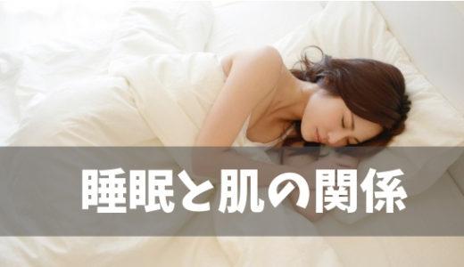 肌荒れの原因は睡眠不足の影響?質のいい睡眠の取り方