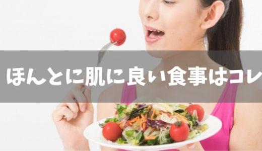肌荒れを食生活から改善しよう!肌にいい飲み物、野菜や果物は?