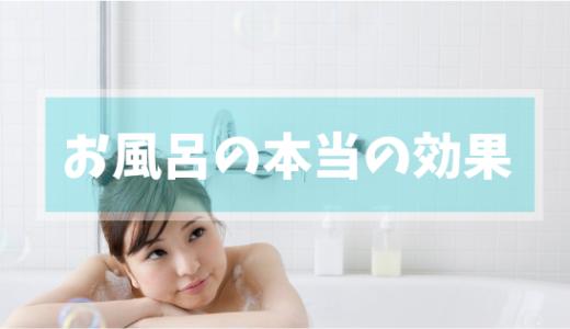 半身浴は肌に効果なし?お風呂で肌をケアする正しい方法