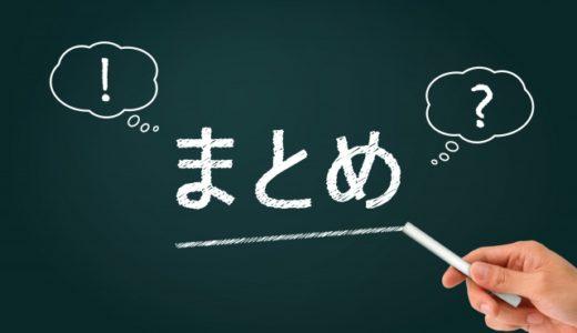 黒板にまとめの文字