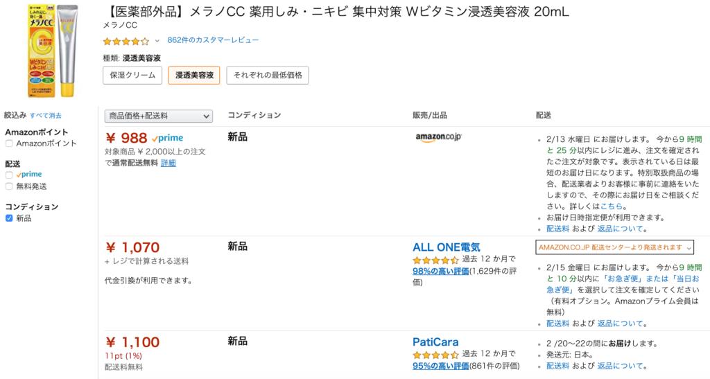 メラノCCのAmazonでの価格