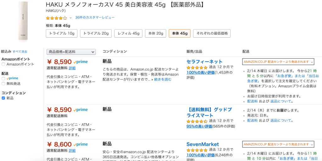 AmazonでのメラノフォーカスVの価格