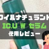フイルナチュラント IC.U W セラム口コミレビュー