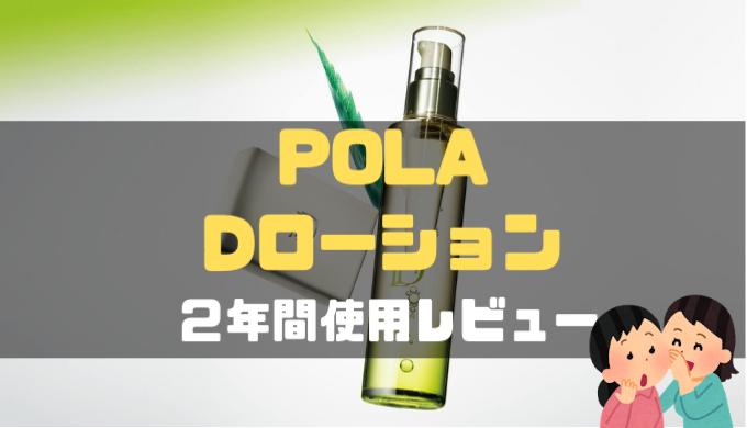 POLA Dローション2年間使用レビュー