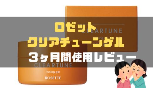ロゼット/クリアチューンチューニングゲルはアレルギー体質にもおすすめ【レビュー】
