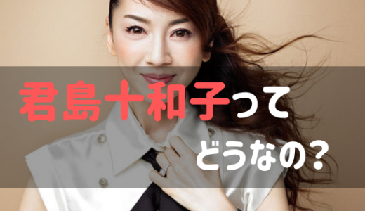 君島十和子のスキンケア方法と彼女のトワコスタイルについて