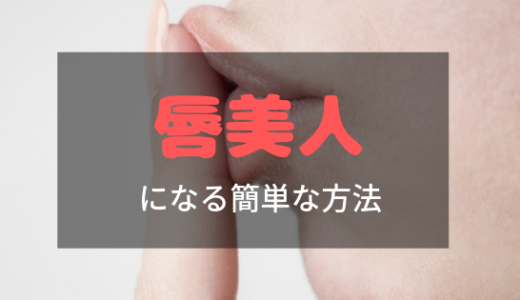 唇が荒れる原因は?ワセリンとはちみつで唇を治して綺麗にする方法