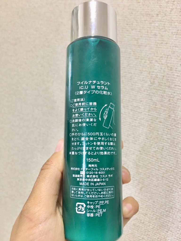 IC.U W セラム 2層タイプの化粧水
