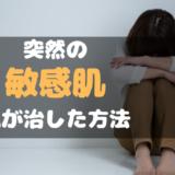 突然の敏感肌に落ち込む女性