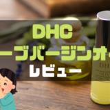 DHC オリーブバージンオイルレビュー