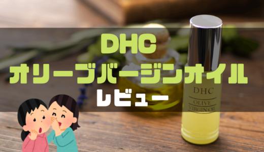 DHCオリーブバージンオイルを5年以上使っている理由と感想と効果