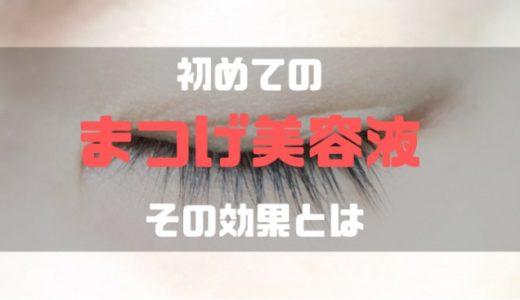 まつ毛美容液は効果ある?リバイブフラッシュを3か月間使用