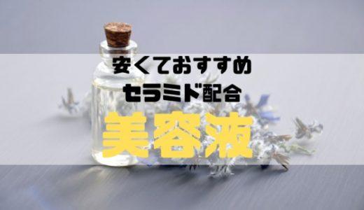 安くてもセラミド配合の美容液|おすすめプチプラ4選