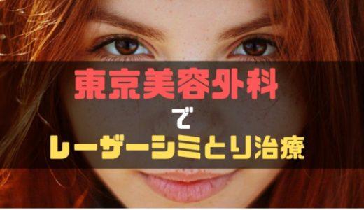東京美容外科で安くシミ取りをしてもらった感想|痛みや費用は?